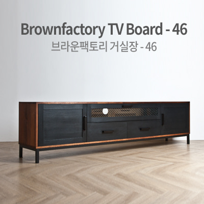Brownfactory TV Board - 46 (W2100)