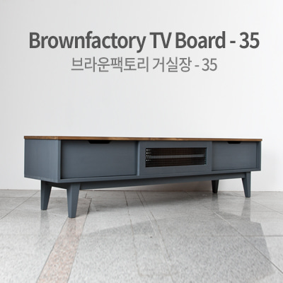 Brownfactory TV Board - 35 (W1800)