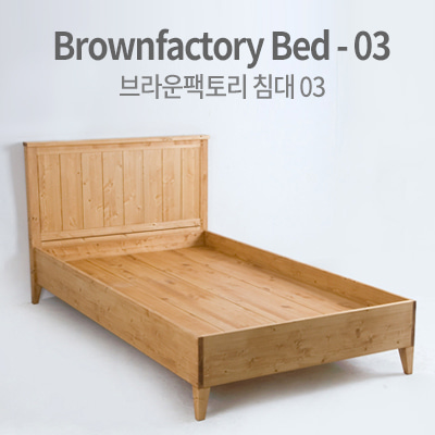 Brownfactory bed - 03(super single)