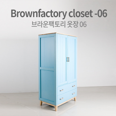 Brownfactory closet - 06