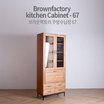 Brownfactory kitchen Cabinet - 67
