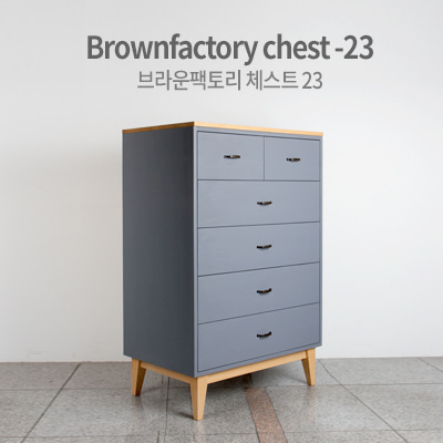 Brownfactory chest - 23