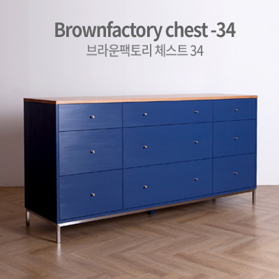 Brownfactory chest - 34 (W1800)
