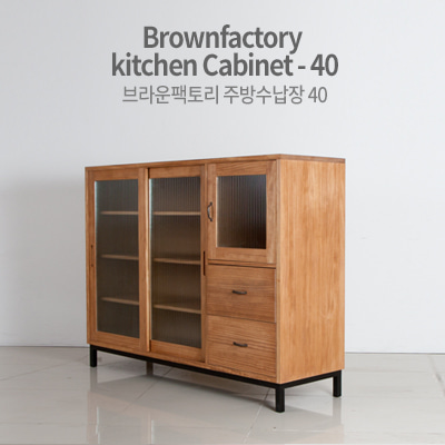 Brownfactory kitchen Cabinet - 40