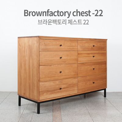 Brownfactory chest - 22
