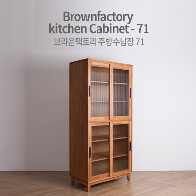 Brownfactory kitchen Cabinet - 71