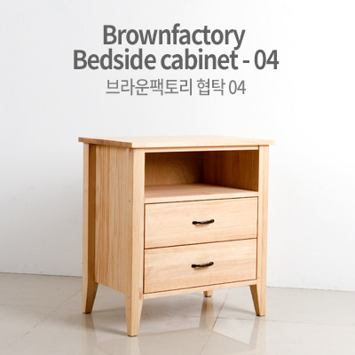 Brownfactory bed side cabinet - 04