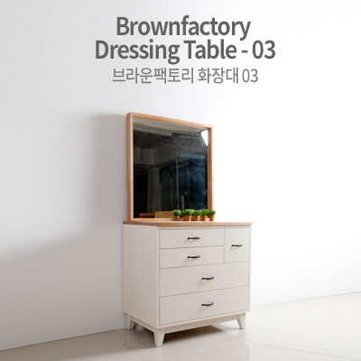 brownfactory dressing table-03 (set)