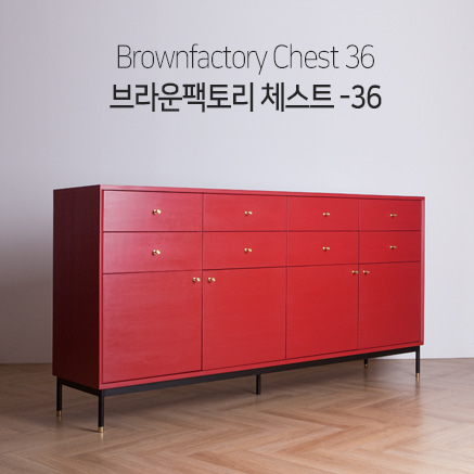 Brownfactory chest - 36 (W1800)