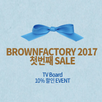 BROWNFACTORY 2017  SALE (종료)