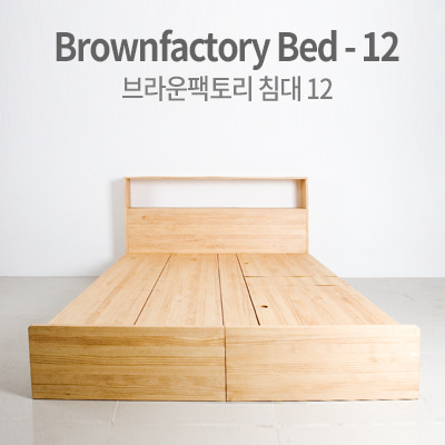 Brownfactory bed - 12 (queen)