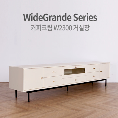 Coffee Cream W2300 TV Board (H550)