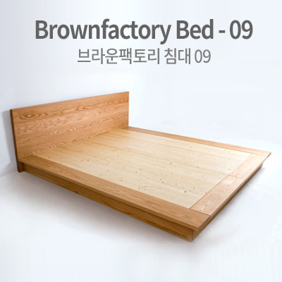 Brownfactory bed - 09 (king)