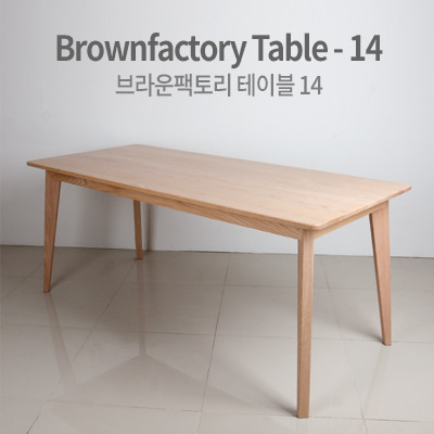 Brownfactory table-14  (W1800)