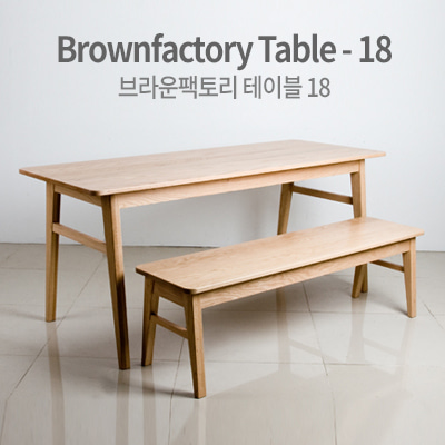 Brownfactory table-18 (W1800/SET)