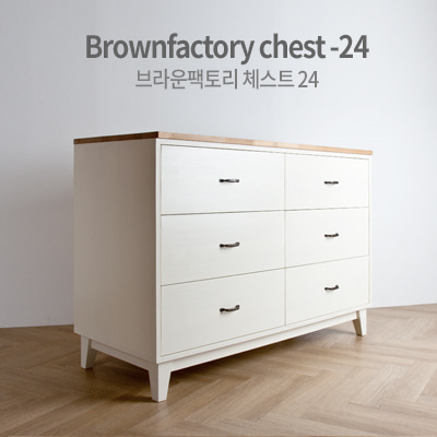 Brownfactory chest - 24