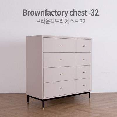 Brownfactory chest - 32 (W1100)