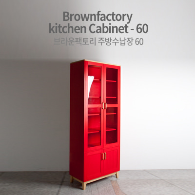 Brownfactory kitchen Cabinet - 60