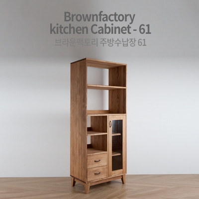 Brownfactory kitchen Cabinet - 61
