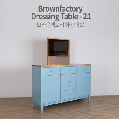 BrownFactory dressing Table-21