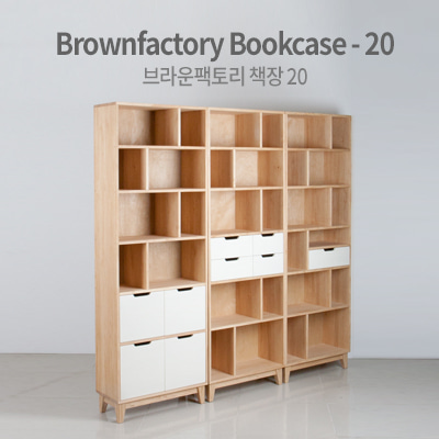 Brownfactory bookcase-20 (set)