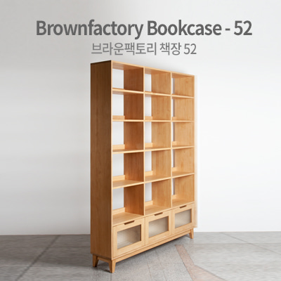 Brownfactory bookcase-52