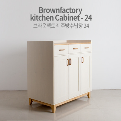Brownfactory kitchen Cabinet - 24