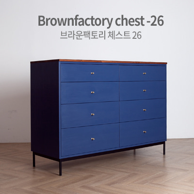Brownfactory chest - 26 (W1400)