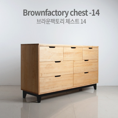 Brownfactory chest - 14