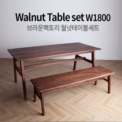 Brownfactory Walnut Table (W1800 / SET )