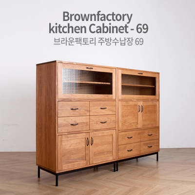 Brownfactory kitchen Cabinet - 69(set)