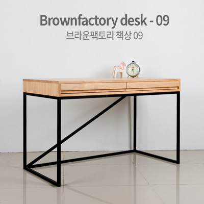 Brownfactory Desk - 09 (W1200)