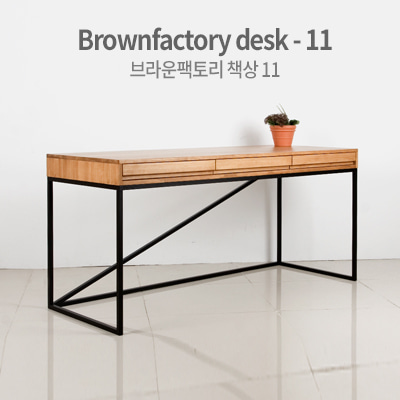 Brownfactory Desk - 11 (W1600)