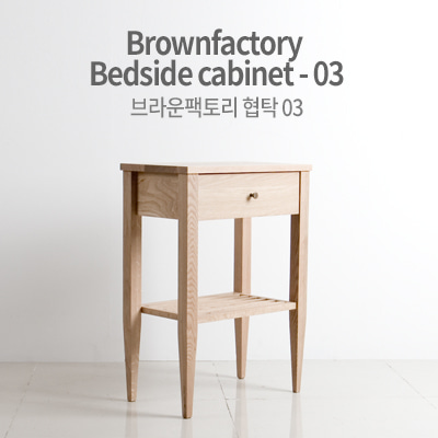 Brownfactory bed side cabinet - 03