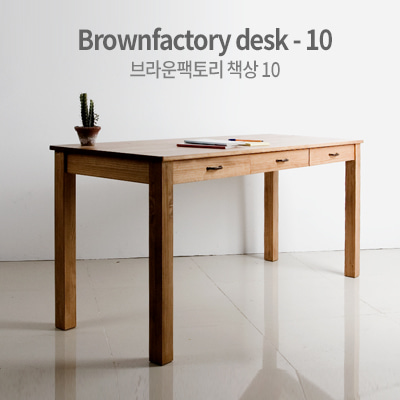 Brownfactory Desk - 10 (W1600)