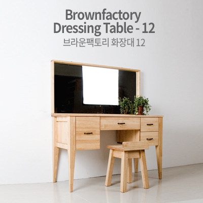 BrownFactory dressing Table-12 (set)