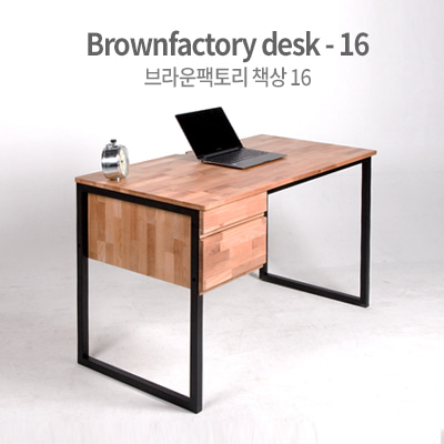 Brownfactory Desk - 16 (W1200)