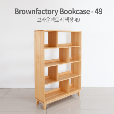 Brownfactory bookcase-049