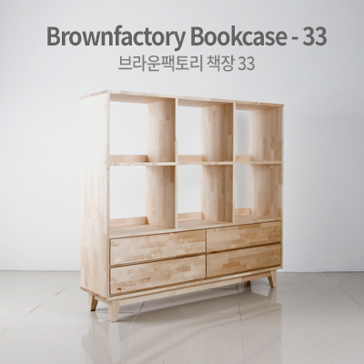 Brownfactory bookcase-33