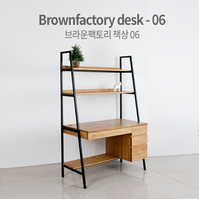 Brownfactory Desk - 06 (W1200)