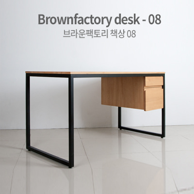 Brownfactory Desk - 08 (W1200)